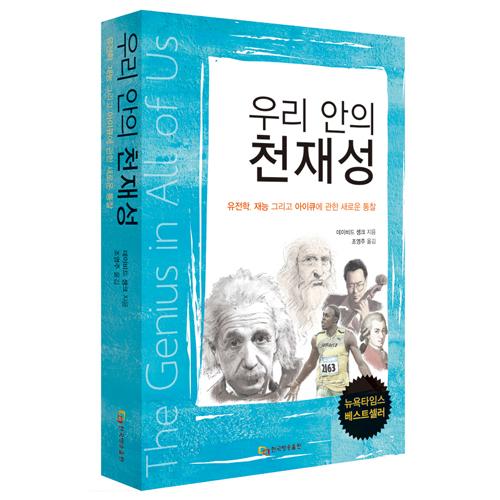 KoreanGeniusCover
